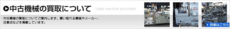 中古機械の買取について