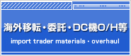 海外移転・委託・DC機O/H等