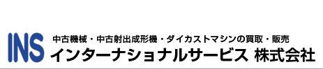 インターナショナルサービス 株式会社